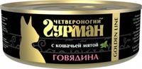 Четвероногий Гурман Golden для кошек с говядиной и мятой