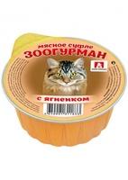 Зоогурман Мясное суфле для кошек с ягненком