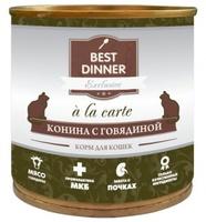 Best Dinner Platinum д/кошек Конина с говядиной