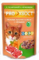 ProХвост для кошек Телятина/Ягненок в желе