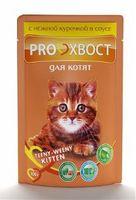 ProХвост для котят Курица соус