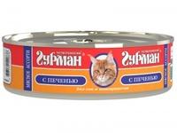 Четвероногий Гурман Мясное ассорти для кошек с печенью
