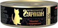 Четвероногий Гурман Golden line Индейка для котят