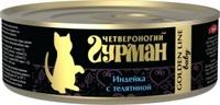 Четвероногий Гурман Golden line Индейка с телятиной для котят