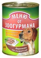 Зоогурман Меню для собак с барашком по-памирски