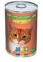 ProХвост для кошек Мясное ассорти ж/б