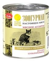 Зоогурман Мясное ассорти для кошек с говядиной и печенью
