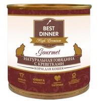 Best Dinner Gold д/кошек Говядина с креветками