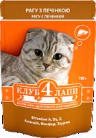 КЛУБ 4 ЛАПЫ для кошек рагу с сочной печенкой