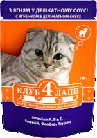 КЛУБ 4 ЛАПЫ для кошек с ягненком в деликат соусе