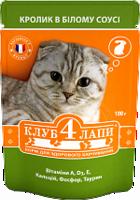 КЛУБ 4 ЛАПЫ для кошек кролик в белом соусе